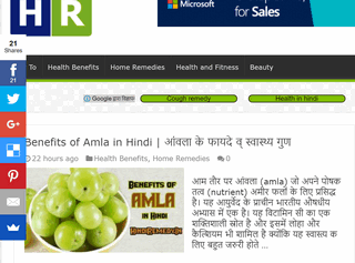 Natural & Ayurveda Home Remedies in Hindi