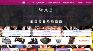 WAE : حلقات الأنمي ال&