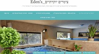 Eden's - צימרים יוקרתיי