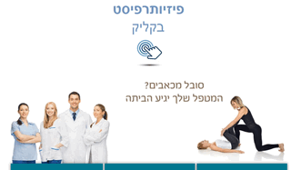 Private physiotherapists in Israel